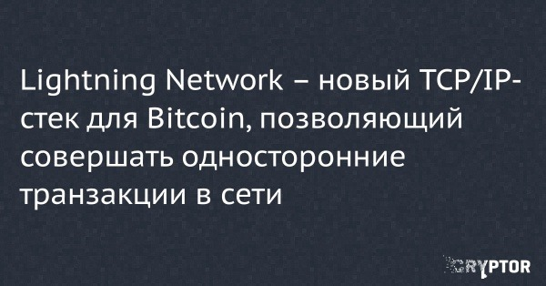 Lightning Network – новый TCP/IP-стек, позволяющий совершать односторонние транзакции в сети