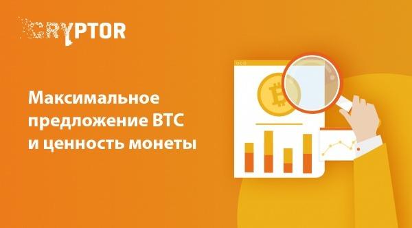 Максимальное предложение Биткоина теперь значительно меньше 21 миллиона монет