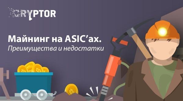 Майнинг на ASIC'ах. Преимущества и недостатки