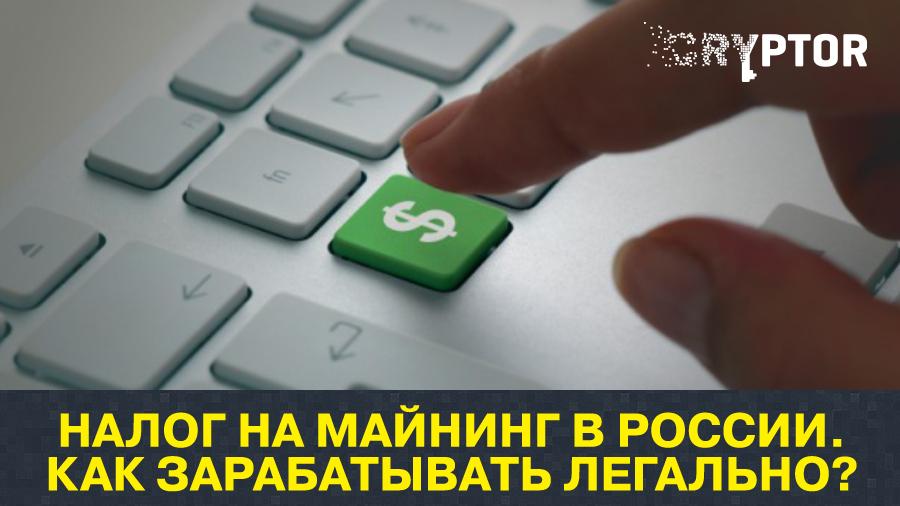 Налог на майнинг в России. Как зарабатывать легально?