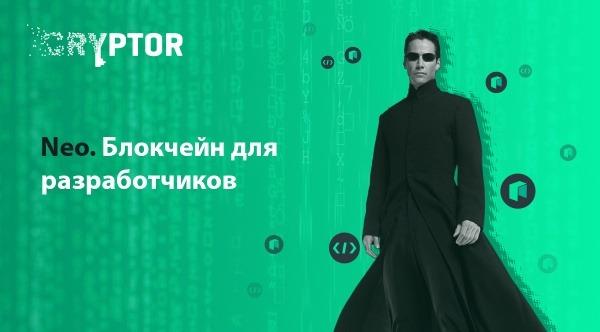 Neo. Блокчейн для разработчиков