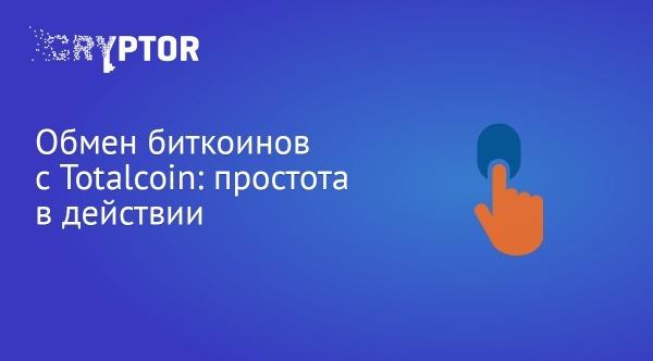 Обмен биткоинов с Totalcoin: простота в действии