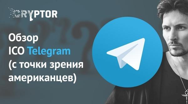 Обзор ICO Telegram (с точки зрения американцев)
