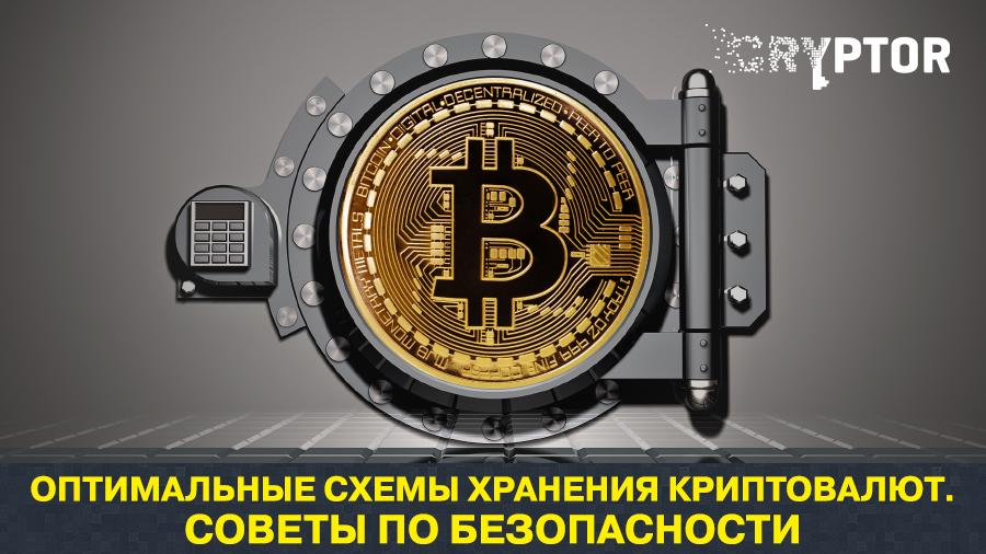 Оптимальные схемы хранения криптовалют. Советы по безопасности
