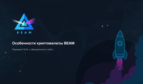 Особенности криптовалюты Beam
