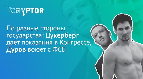 По разные стороны государства: Цукерберг даёт показания в Конгрессе, Дуров воюет с ФСБ