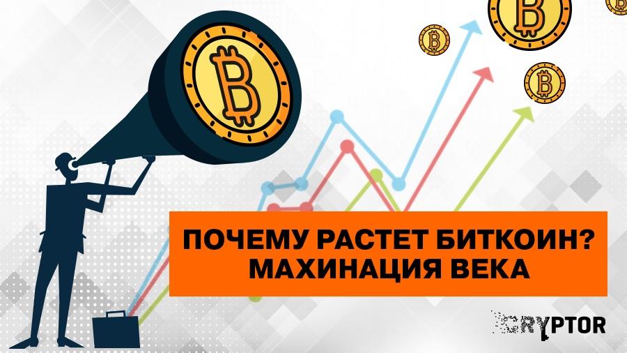 Почему растет биткоин? Махинация века