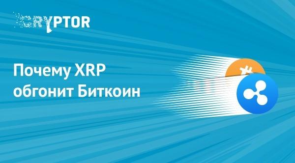 Почему XRP обгонит Биткоин