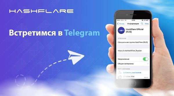 Пользователи HashFlare, объединяйтесь!