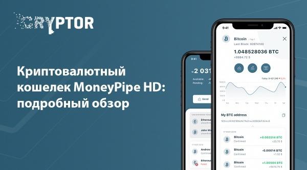 Простой и безопасный криптовалютный кошелек MoneyPipe HD: подробный обзор