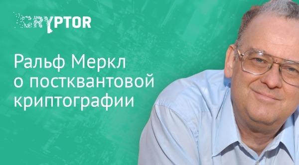 Ральф Меркл о криптовалюте и постквантовой криптографии
