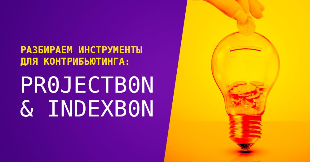 Разбираем инструменты для контрибьютинга—Projectbon и Indexbon