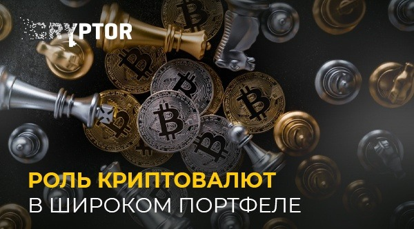 Роль криптовалют в широком портфеле