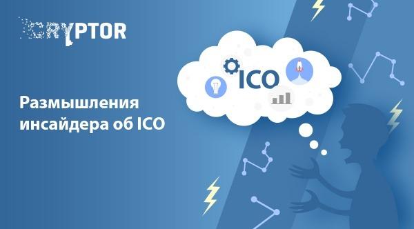 Рынок ICO, или советы начинающим криптоинвесторам