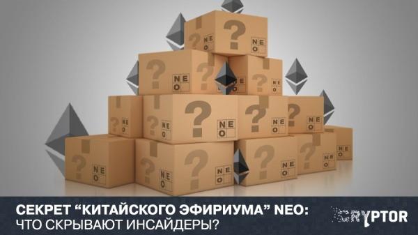 Секрет «китайского Эфириума» NEO: что скрывают инсайдеры?