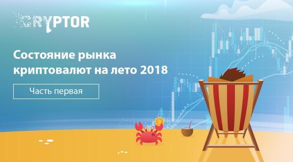 Состояние рынка криптовалют на лето 2018
