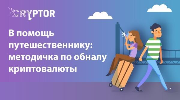 Советы путешественникам: обмен криптовалют на наличные