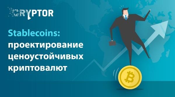 Stablecoins: проектирование ценоустойчивых криптовалют