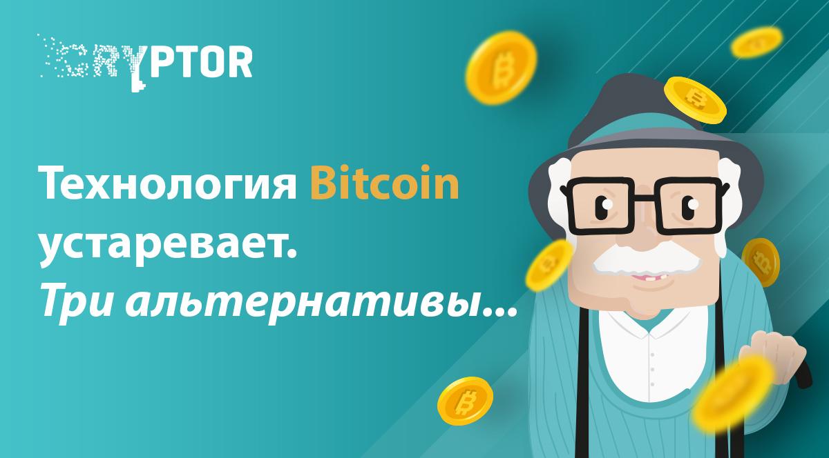 Технология Bitcoin устаревает. Вот 3 альтернативы, к которым стоит серьезно присмотреться