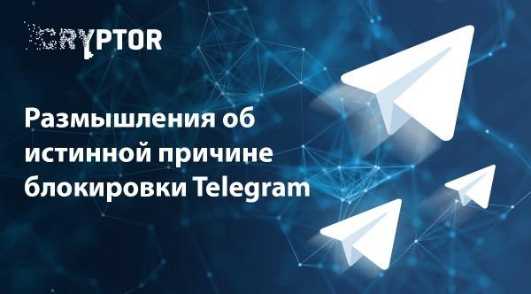 Telegram Open Network может нарушить работу налоговой системы