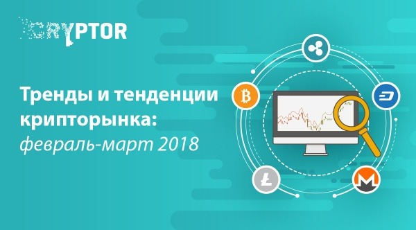 Тренды и тенденции крипторынка: февраль-март 2018