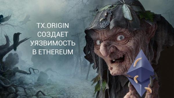 Tx.Origin создает уязвимость в Ethereum