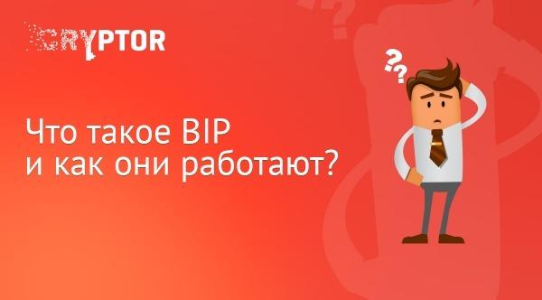 Управление Биткоином: что такое BIP и как они работают?