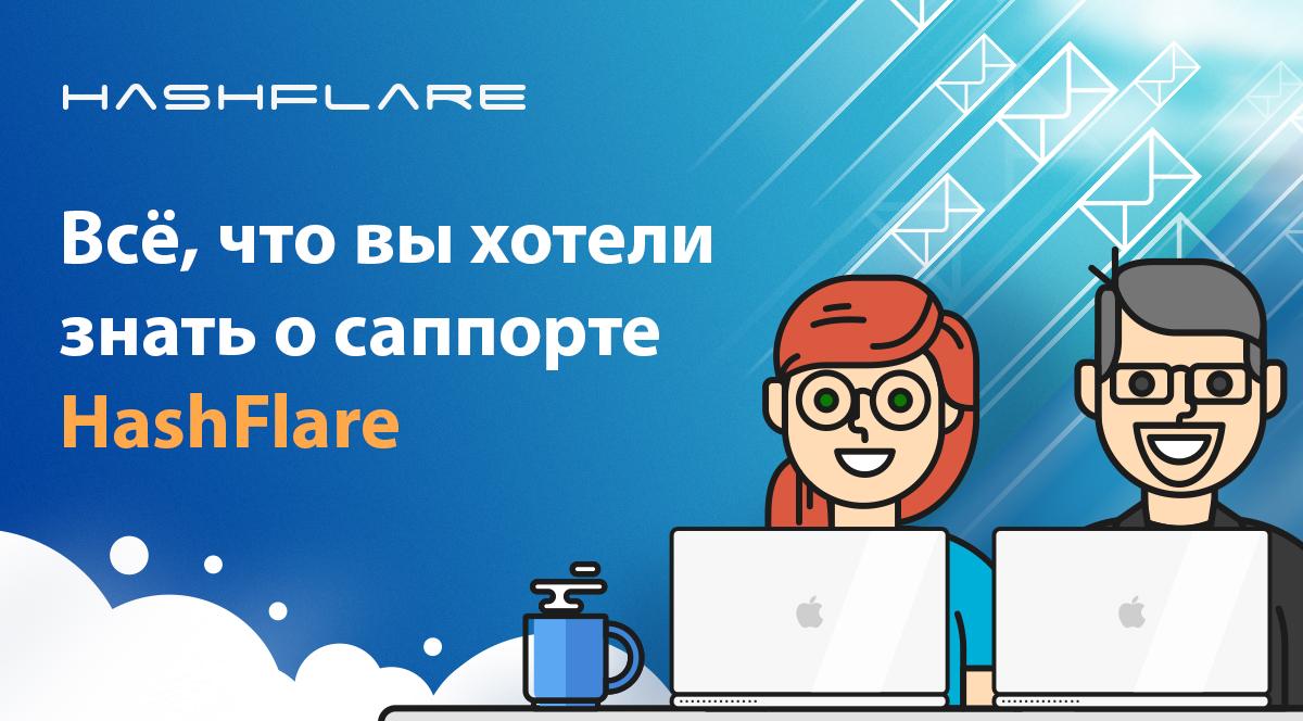 «Уши компании и голос пользователей»: всё, что вы хотели знать о саппорте HashFlare