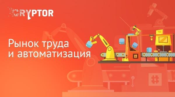 Влияние автоматизации на будущее рынка труда