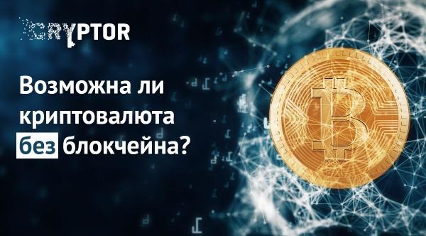 Возможна ли криптовалюта без блокчейна?
