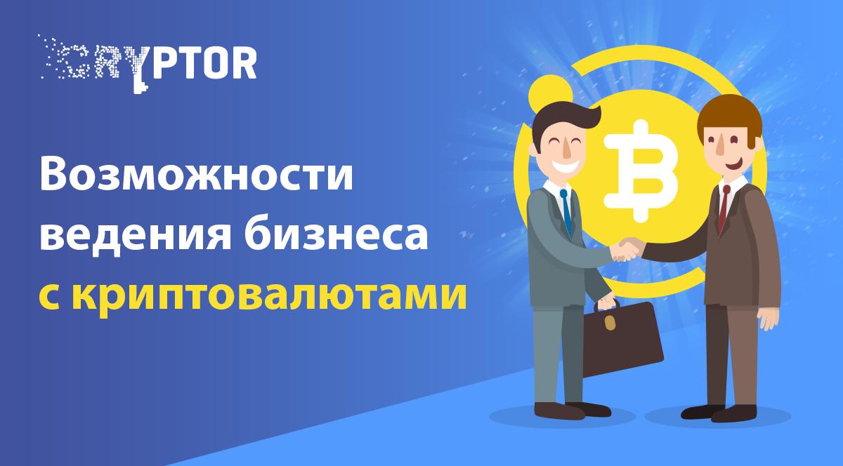 Возможности ведения бизнеса с криптовалютами