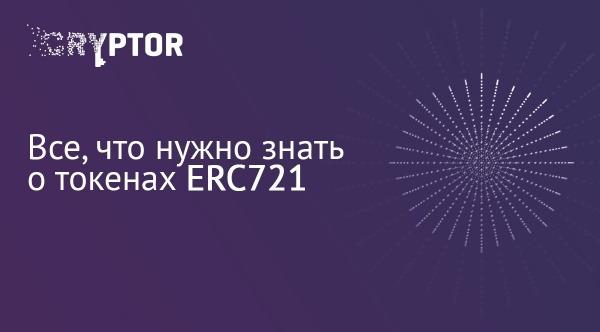 Все, что вам нужно знать о токенах ERC721
