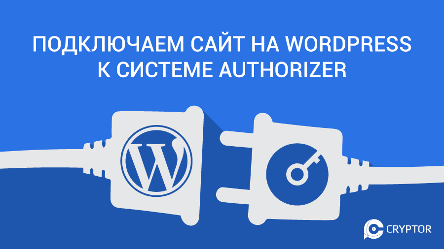 Подключаем сайт на WordPress к системе Authorizer