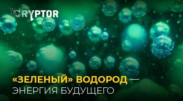 «Зеленый» водород – энергия будущего